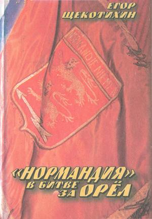 Церковно-историческая школа московской духовной академии