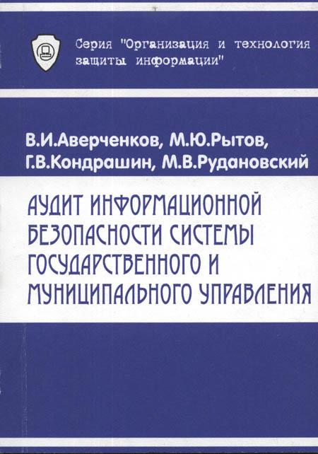 Теоретические Основы Финансового Менеджмента Учебник